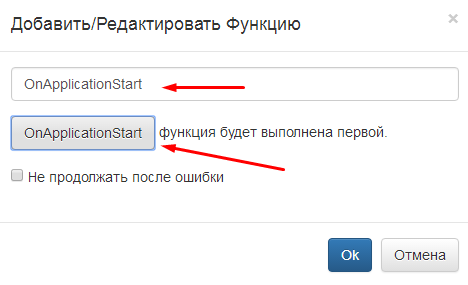 ru:ruaddonapplicationstartfunction.png